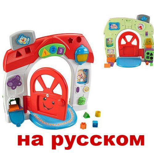 дом смейся и учись fisher price на русском