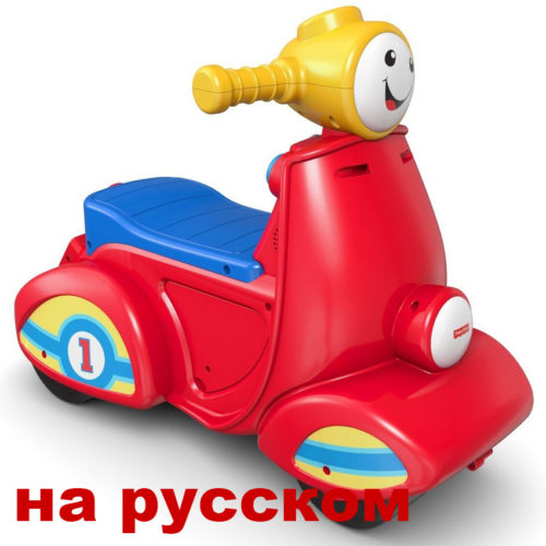 скутер fisher price