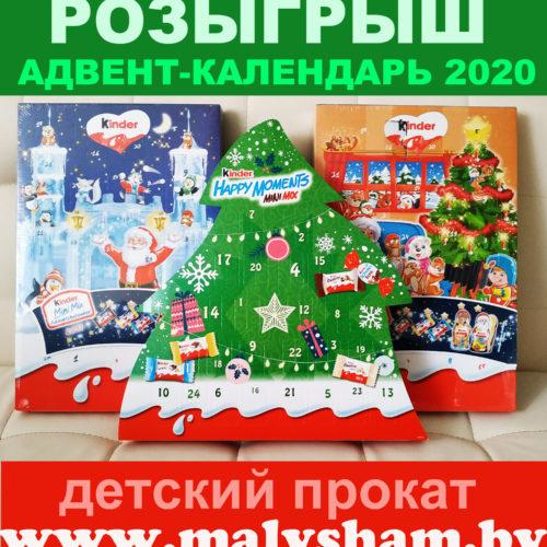 адвент календарь купить минск