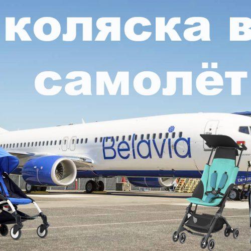 Правила провоза детской коляски Belavia 2019