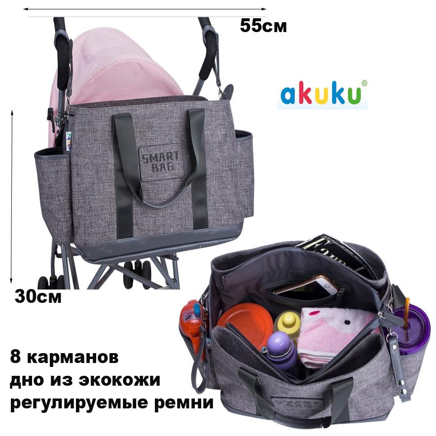 сумка для коляски akuku
