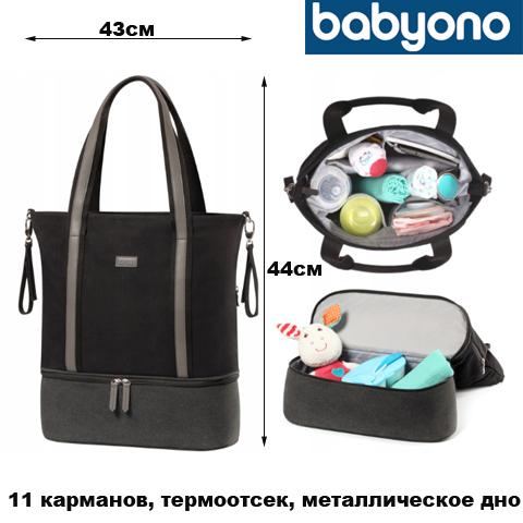 baby ono сумка для коляски