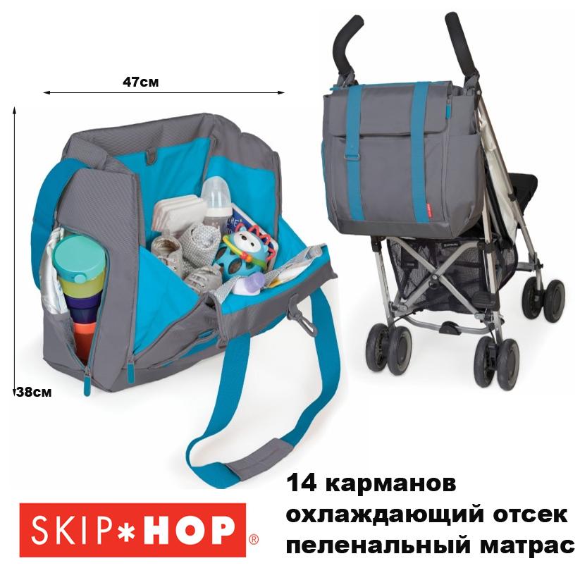 skip hop сумка для коляски