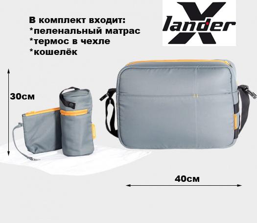 сумка x-lander для коляски