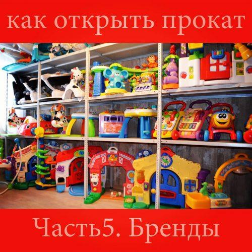 помещение под прокат детских товаров