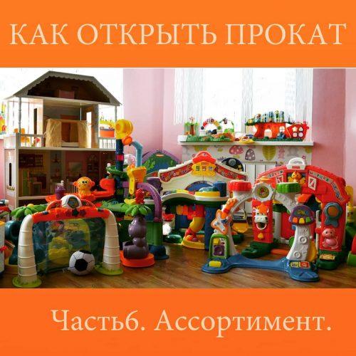ассортимент проката детских товаров