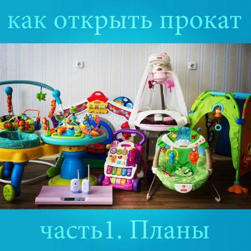 как открыть прокат детских товаров