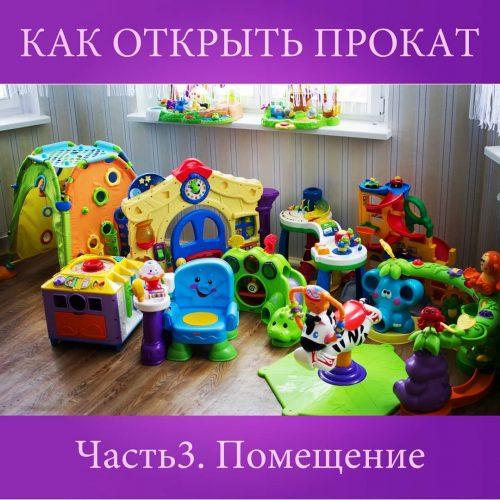 салон проката детских товаров в минске