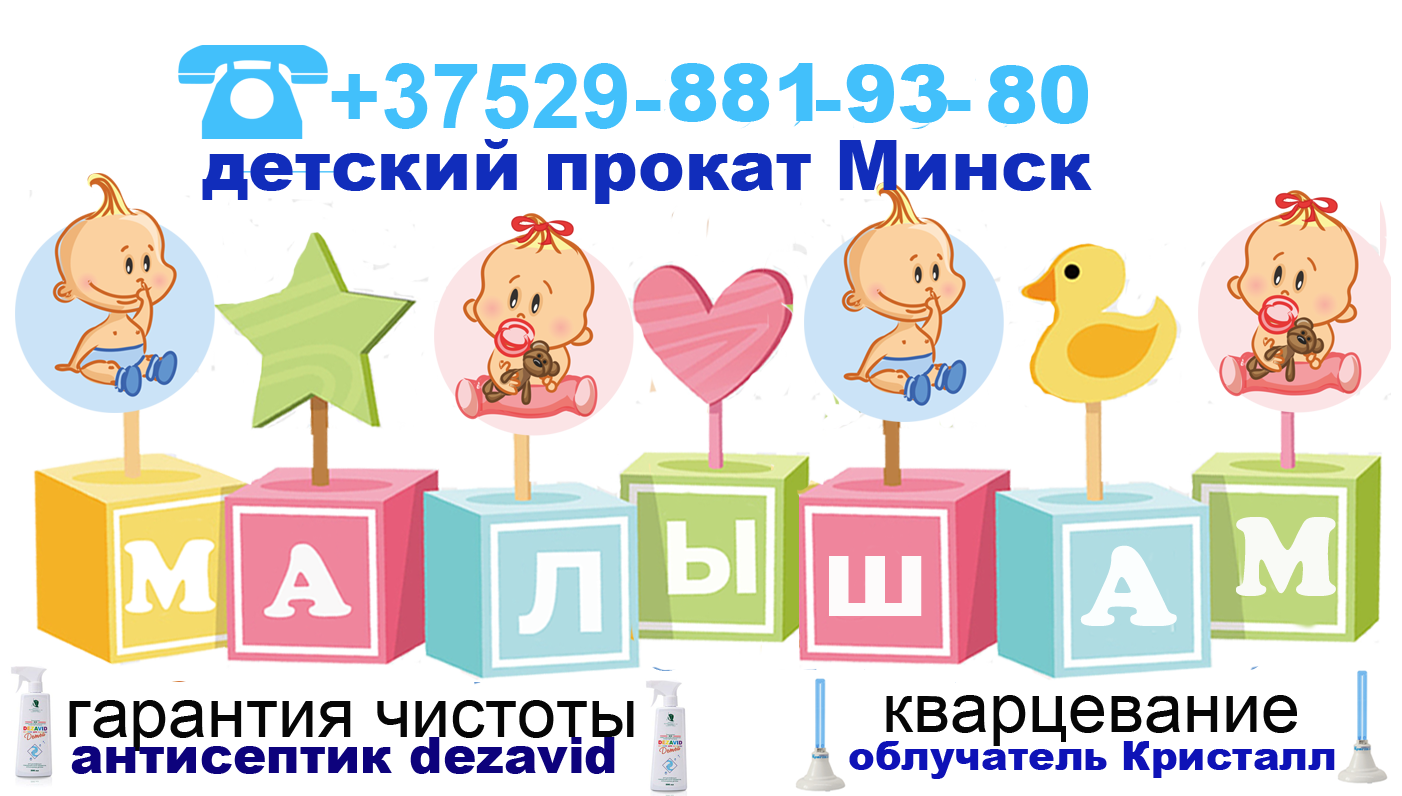 Детский прокат в Минске